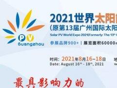 2021中国广州光伏太阳能展览会