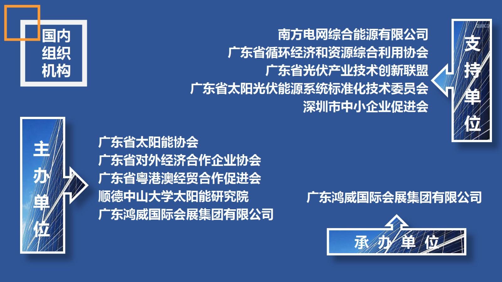2021广州光伏设备展览会(www.828i.com)