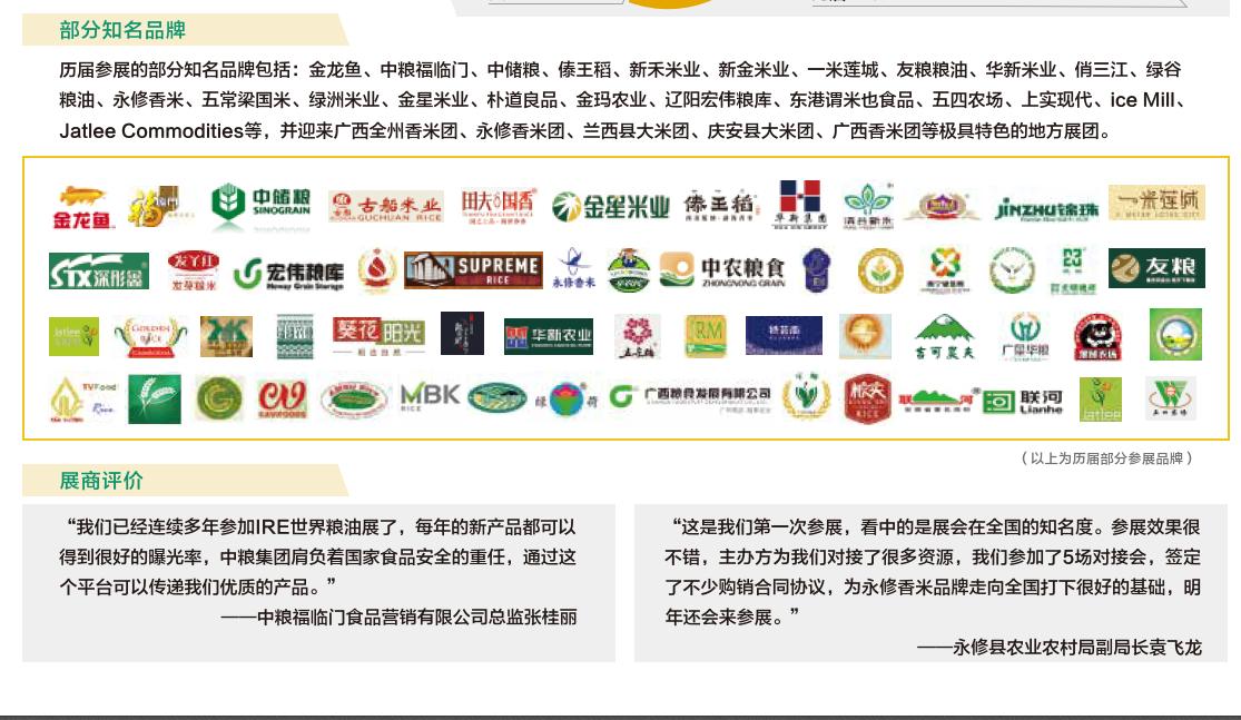 2021年中国优质大米展览会|粮油展会(www.828i.com)