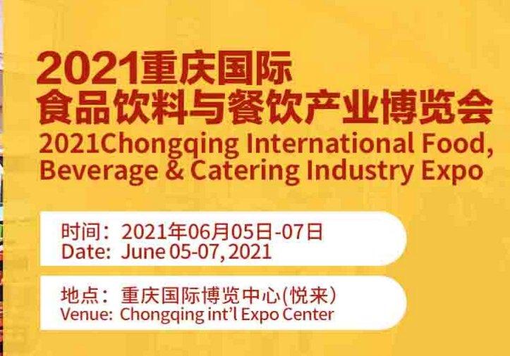 2021重庆国际餐饮展览会|餐饮展会(www.828i.com)