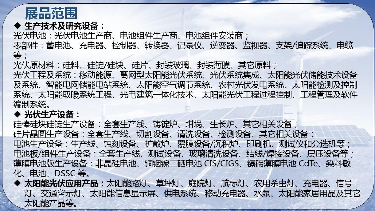 2021广州国际光伏产业展览会-光伏展(www.828i.com)