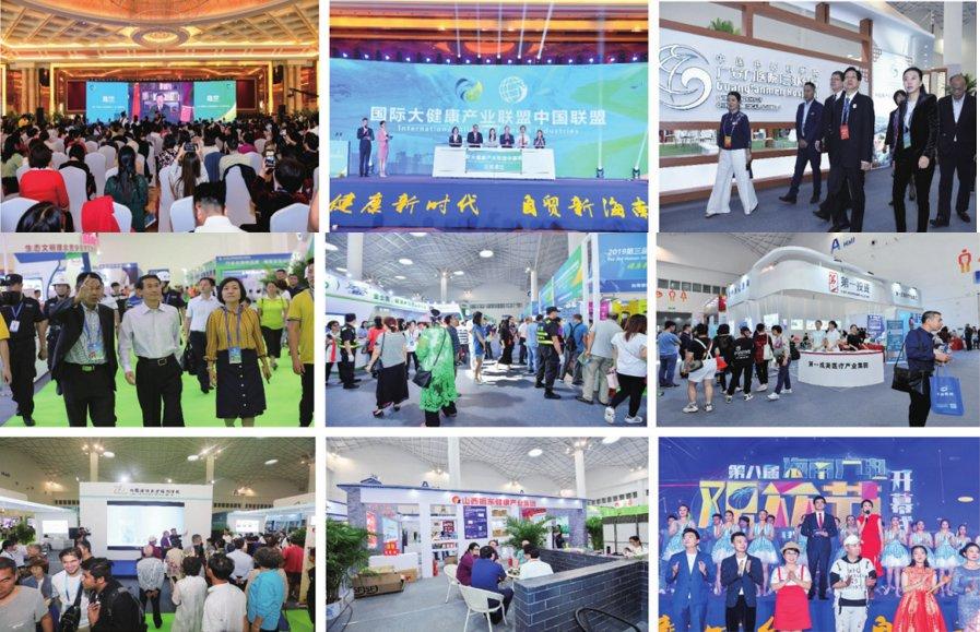2021海南健康展 2021健康展览会 2021海南健康展览会(www.828i.com)