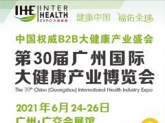2021广州健康保健展览会