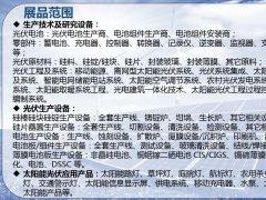 2021广州国际光伏产业展览会-光伏展