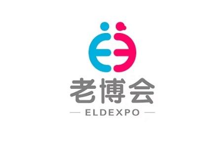 2021广州国际养老健康产业展览会EldExpo