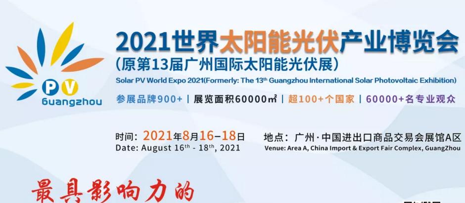 2021广州国际光伏展览会-光伏展(www.828i.com)