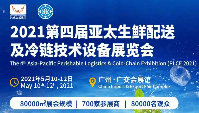 2021全国冷链产业博览会|广州冷链展(www.828i.com)