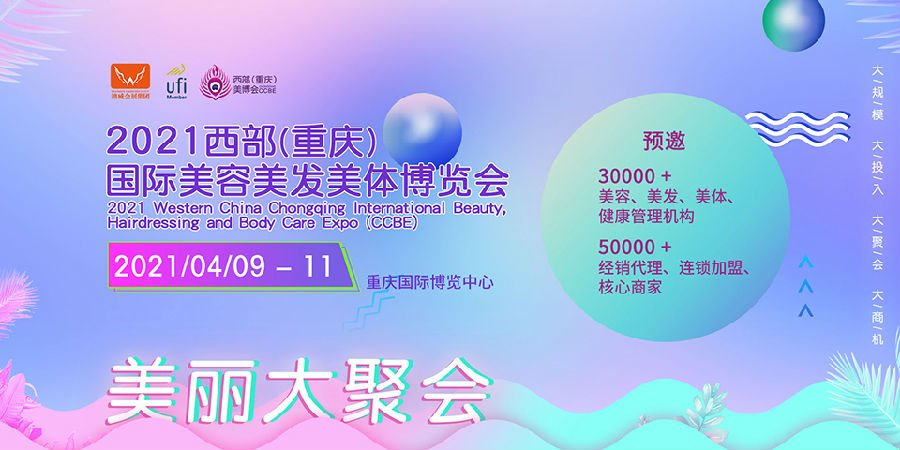2021西部重庆美容展 重庆美发展 重庆美博会(www.828i.com)
