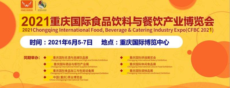 2021重庆休闲食品展览会-重庆食品展(www.828i.com)