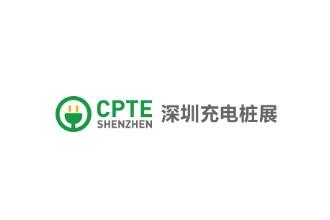 2021深圳国际充电桩展览会CPTE