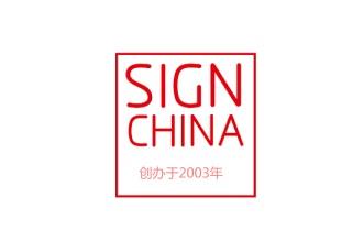 2021上海国际广告标识展览会SIGN