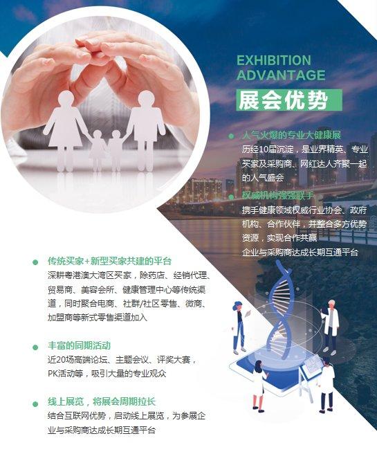 2021深圳养生展览会(www.828i.com)