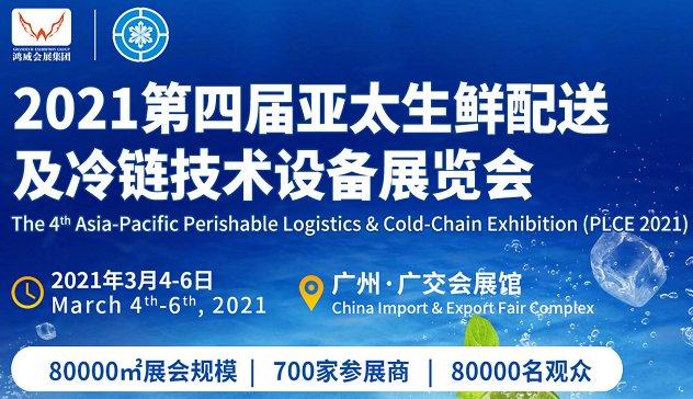 2021广州冷链展览会(www.828i.com)
