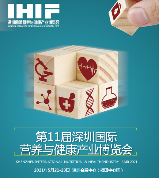 2021深圳健康展|深圳健康博览会|深圳健康展览会(www.828i.com)
