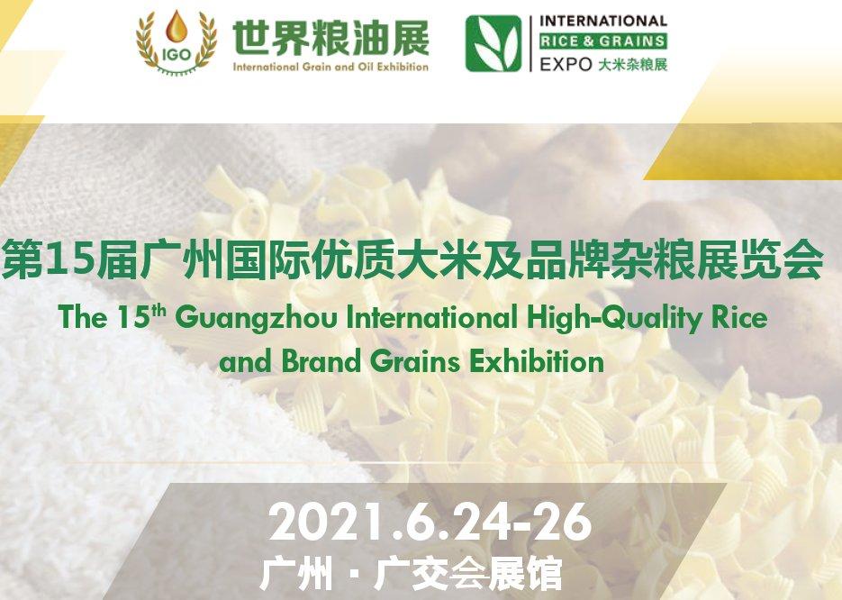 2021中国大米包装展览会(www.828i.com)