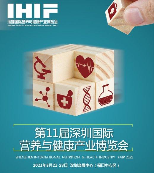 2021深圳保健品展览会(www.828i.com)