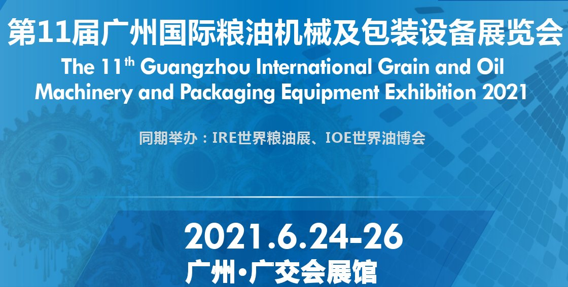 2021大米包装展览会/粮食包装展览会/粮油包装展(www.828i.com)