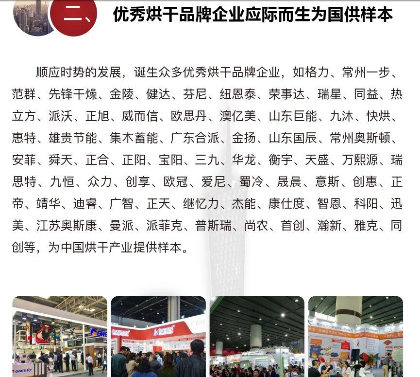 2021广州干燥设备展览会(www.828i.com)