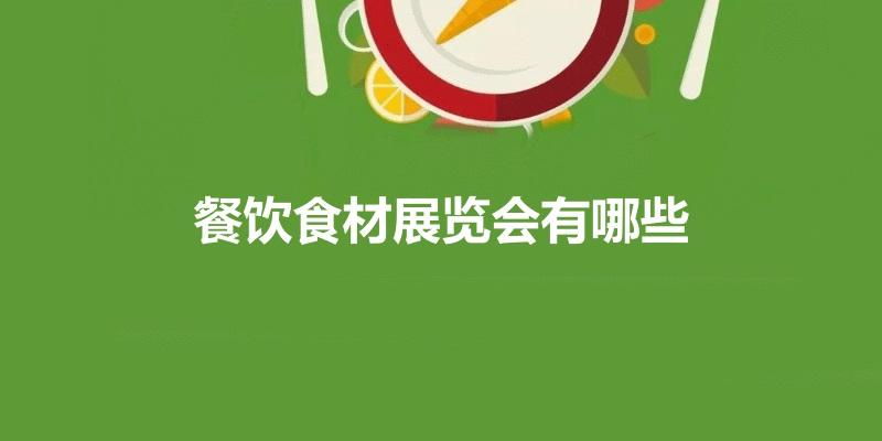 餐饮食材展会