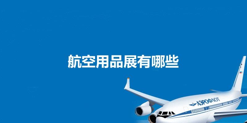 航空用品展会