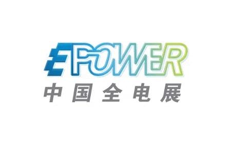 2021中国国际电力设备及技术展览会EP
