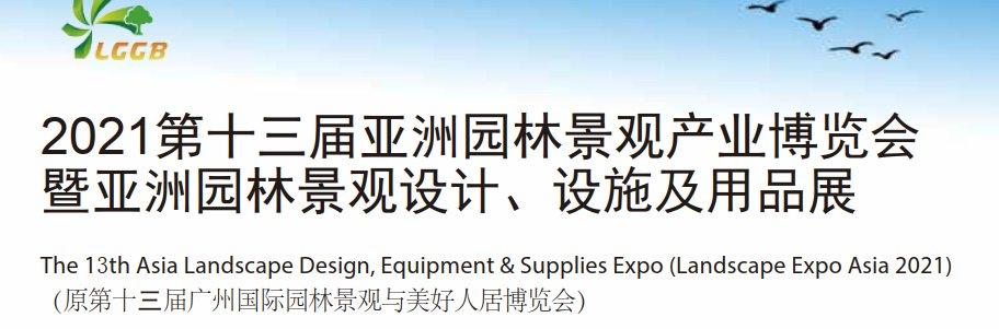 2021广州园林景观展览会|园林展|景观展(www.828i.com)