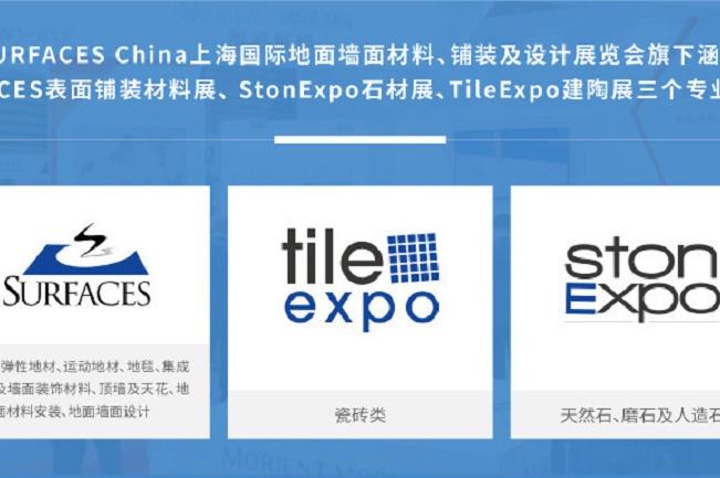 2021上海地面墙面材料展览会将于11月30日举办(www.828i.com)