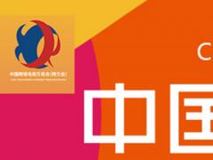 2021中国(深圳)跨境电商
