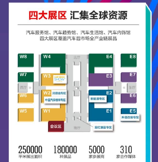 2021北京国际汽车用品展于24日开幕(www.828i.com)