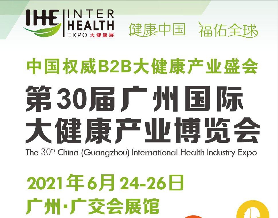 2021第30届广州健康展览会-大健康展(www.828i.com)
