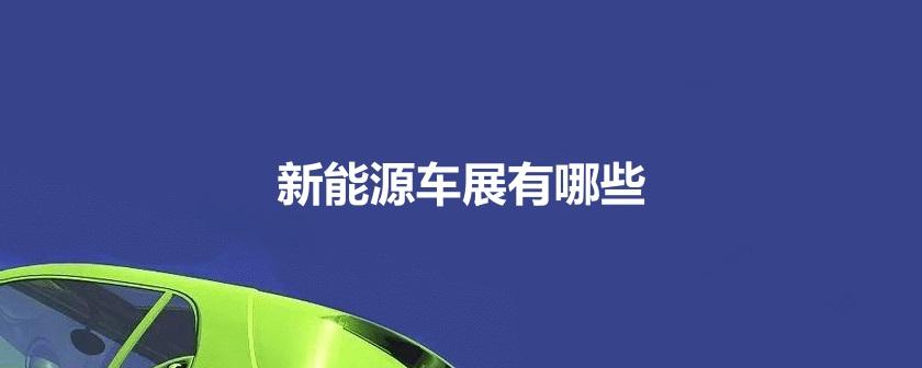 新能源车展会