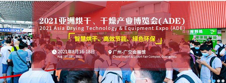 2021烘干技术展览会|烘干设备展览会|烘干科技展览会(www.828i.com)