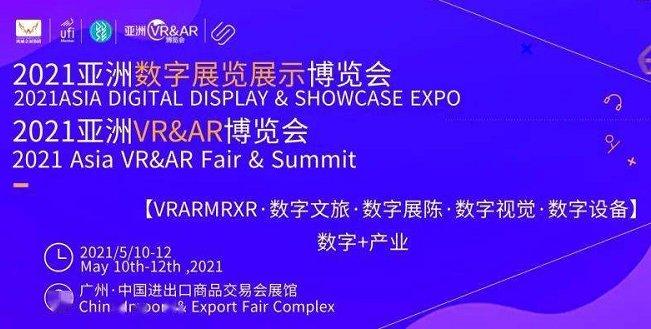 2021数字展会|数字展示展|广州互动多媒体展览会(www.828i.com)