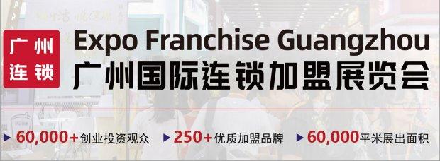 2021中国连锁加盟博览会-广州加盟展(www.828i.com)