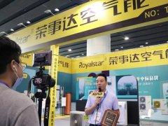 2021广州热泵展览会