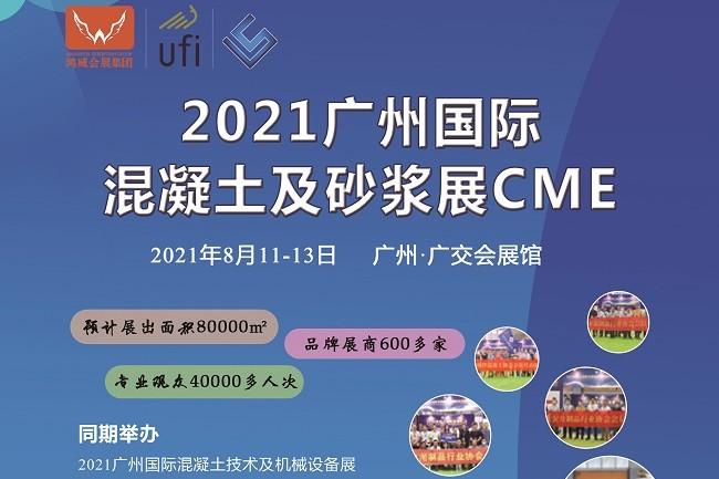 2021广州混凝土展览会 砂浆展(www.828i.com)