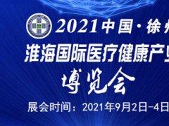 2021中国(徐州)淮海国际