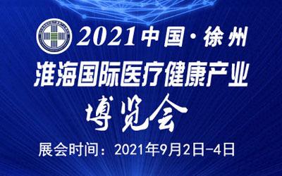 2021中国(徐州)淮海国际医疗健康产业博览会(www.828i.com)