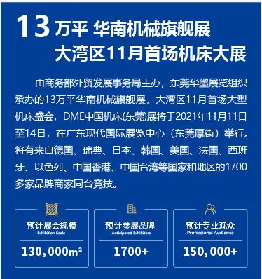 2021年机床展时间-东莞DME机床展(www.828i.com)