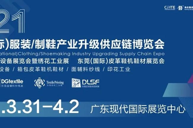 CDITE2021东莞服装制鞋博览会于3月31日盛大开幕(www.828i.com)