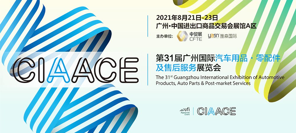 2021第31届广州国际汽车零配件用品及售后展览会(www.828i.com)