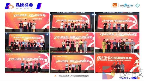 2021中国VR展览会(www.828i.com)