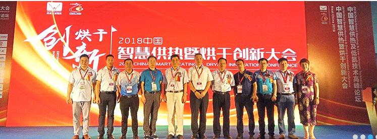 2021亚洲烘干产业博览会(www.828i.com)