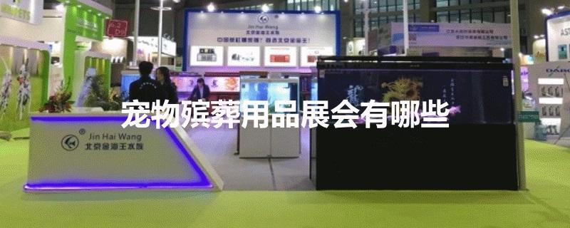 适合宠物殡葬用品展会有哪些?(www.828i.com)