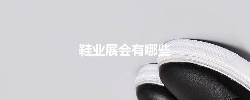 鞋业展会有哪些