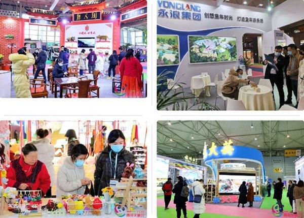 2021四川(成都)文化旅游展览会(www.828i.com)