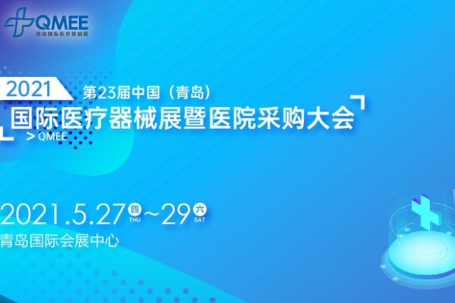 2021第23届青岛医疗器械展将于5月如期举行(www.828i.com)