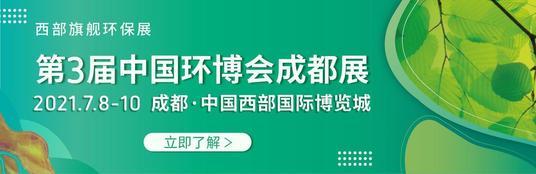 2021第三届中国环博会成都展 桥接西部新发展(www.828i.com)