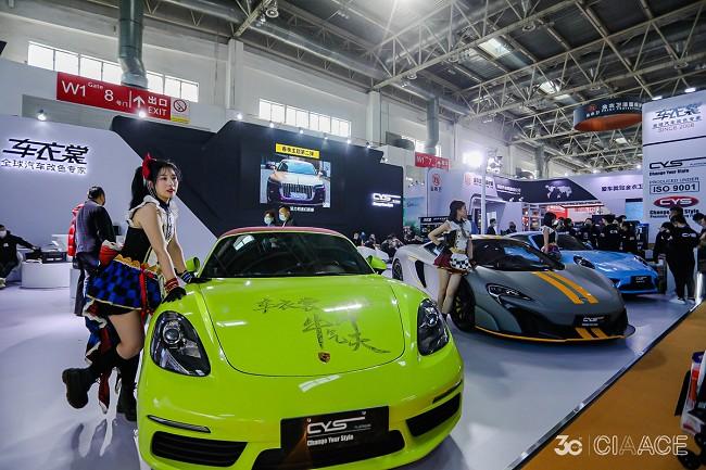 2021广州汽车用品零配件展将于8月举行,报名火爆(www.828i.com)