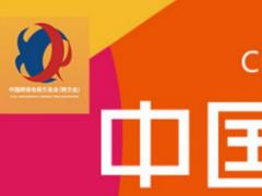 福州展_2022中国跨境电商交